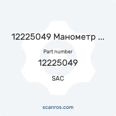 12225049 — SAC — 12225049 Манометр на 100 КРА в каталоге запчастей SAC на scanros.com