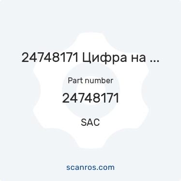 24748171 — SAC — 24748171 Цифра на ошейник №4 в каталоге запчастей SAC на scanros.com