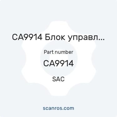 CA9914 — SAC — CA9914 Блок управления пульсацией в каталоге запчастей SAC на scanros.com