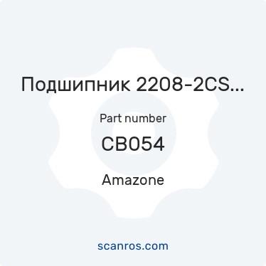 CB054 — Amazone — Подшипник 2208-2CS роликовый ступицы опорного колеса (Катрос-5500, Амазоне) в каталоге запчастей Amazone на scanros.com