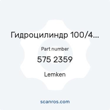 575 2359 — Lemken — Гидроцилиндр 100/40-245-515-D30 (Смарагд, Рубин Лемкен) в каталоге запчастей Lemken на scanros.com