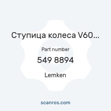 549 8894 — Lemken — Ступица колеса V60-6x160x205 М18 (Плуги, Солитер Лемкен) в каталоге запчастей Lemken на scanros.com