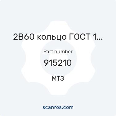 915210 — МТЗ — 2В60 кольцо ГОСТ 13940-86 в каталоге запчастей МТЗ на scanros.com