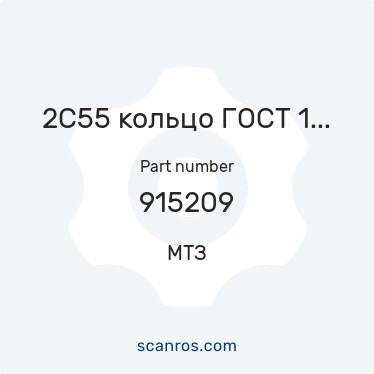 915209 — МТЗ — 2С55 кольцо ГОСТ 13940-86 в каталоге запчастей МТЗ на scanros.com