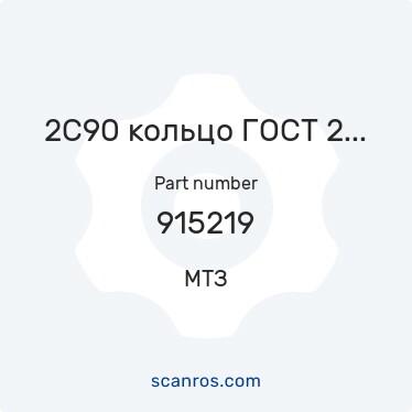 915219 — МТЗ — 2С90 кольцо ГОСТ 2893-82 в каталоге запчастей МТЗ на scanros.com