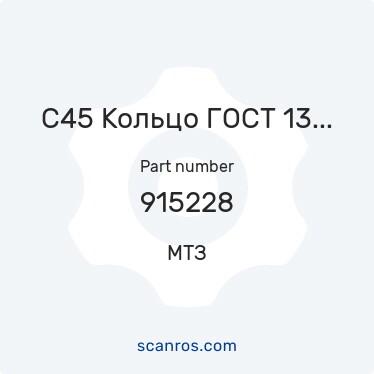 915228 — МТЗ — С45 Кольцо ГОСТ 13940-86 в каталоге запчастей МТЗ на scanros.com