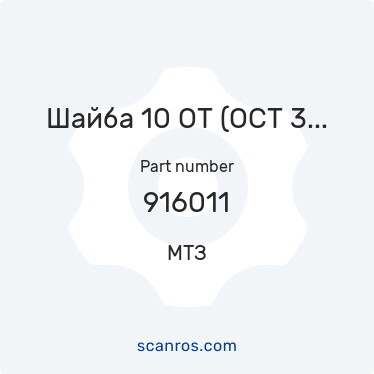 916011 — МТЗ — Шайба 10 ОТ (ОСТ 37.001.115-75) в каталоге запчастей МТЗ на scanros.com