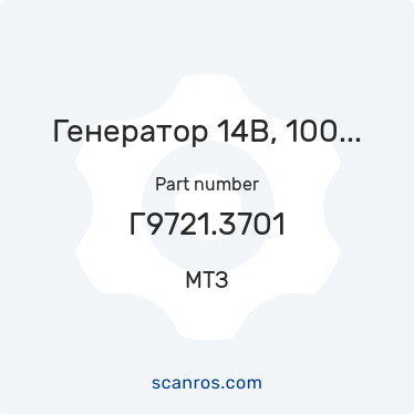 Г9721.3701 — МТЗ — Генератор 14В, 100А, 1400Вт, 1 канавка, МТЗ-1221 (Д-260.2-530), МТЗ-320 (MMZ- в каталоге запчастей МТЗ на scanros.com
