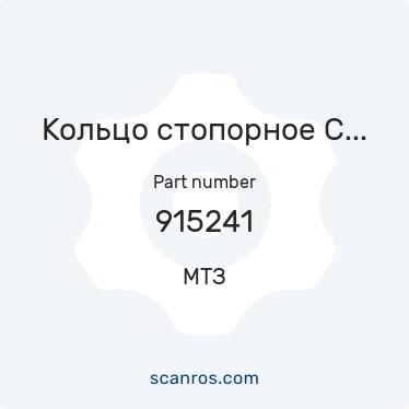 915241 — МТЗ — Кольцо стопорное С20 ГОСТ 13940-86 рулевой колонки МТЗ-82 в каталоге запчастей МТЗ на scanros.com