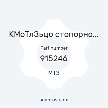915246 — МТЗ — КМоТлЗьцо стопорное С52 ГОСТ 13943-86 в каталоге запчастей МТЗ на scanros.com