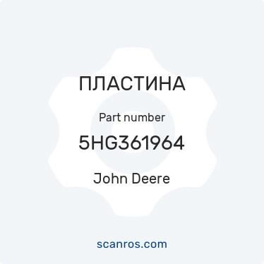 5HG361964 — John Deere — ПЛАСТИНА в каталоге запчастей John Deere на scanros.com