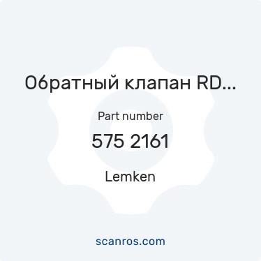 575 2161 — Lemken — Обратный клапан RDP 06 1/4 в каталоге запчастей Lemken на scanros.com