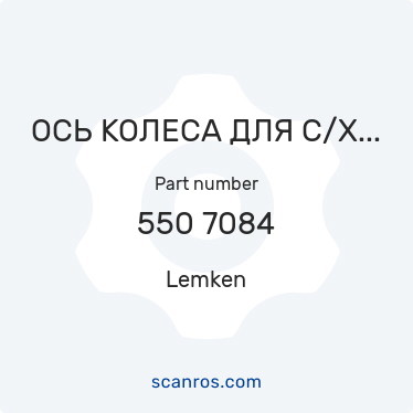 550 7084 — Lemken — ОСЬ КОЛЕСА ДЛЯ С/Х ТЕХНИКИ В СБОРЕ D35x622 6/205 Monroc в каталоге запчастей Lemken на scanros.com