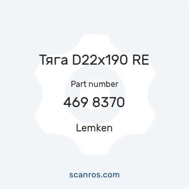 469 8370 — Lemken — Тяга D22x190 RE в каталоге запчастей Lemken на scanros.com