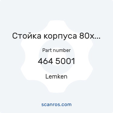 464 5001 — Lemken — Стойка корпуса 80x30x707-R800 в каталоге запчастей Lemken на scanros.com
