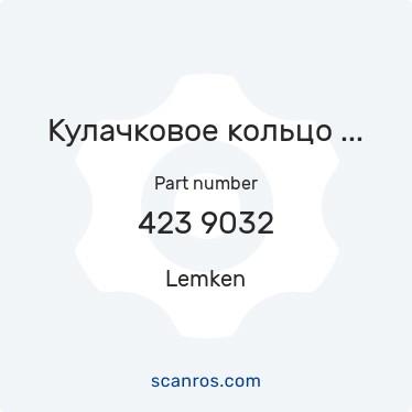 423 9032 — Lemken — Кулачковое кольцо 450x155 в каталоге запчастей Lemken на scanros.com