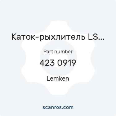 423 0919 — Lemken — Каток-рыхлитель LSK 150/270 лев. в каталоге запчастей Lemken на scanros.com