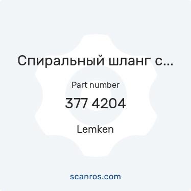 377 4204 — Lemken — Спиральный шланг с муфтой 30-650 в каталоге запчастей Lemken на scanros.com