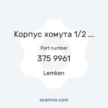 375 9961 — Lemken — Корпус хомута 1/2 St. 215 PP в каталоге запчастей Lemken на scanros.com