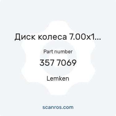 357 7069 — Lemken — Диск колеса 7.00x12et-25 5/94/140 в каталоге запчастей Lemken на scanros.com