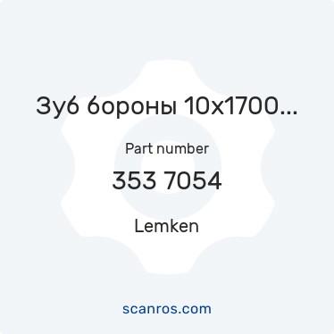 353 7054 — Lemken — Зуб бороны 10x1700 U20x140 в каталоге запчастей Lemken на scanros.com