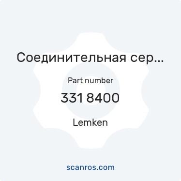 331 8400 — Lemken — Соединительная серьга A1,6 DIN82101 verz. в каталоге запчастей Lemken на scanros.com