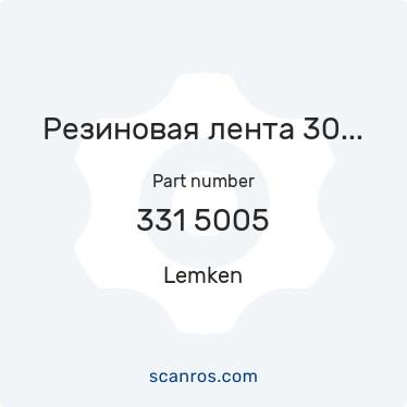 331 5005 — Lemken — Резиновая лента 30x10x1580 в каталоге запчастей Lemken на scanros.com