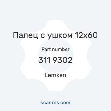 311 9302 — Lemken — Палец с ушком 12x60 в каталоге запчастей Lemken на scanros.com