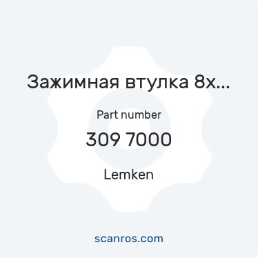 309 7000 — Lemken — Зажимная втулка 8x50-DIN1481 Zn в каталоге запчастей Lemken на scanros.com