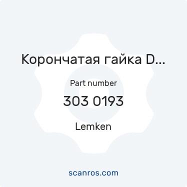 303 0193 — Lemken — Корончатая гайка DIN937-M24x1,5-22 в каталоге запчастей Lemken на scanros.com
