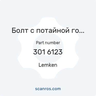 301 6123 — Lemken — Болт с потайной головкой и внутренним шестигранником M10x30-10.9 DIN7991-A Zn в каталоге запчастей Lemken на scanros.com