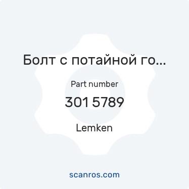 301 5789 — Lemken — Болт с потайной головкой.M12x36-12.9-MU-10 в каталоге запчастей Lemken на scanros.com