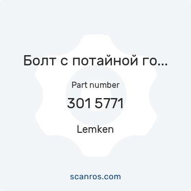 301 5771 — Lemken — Болт с потайной головкой.M10x25-8.8-MU DIN608 в каталоге запчастей Lemken на scanros.com