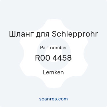 R00 4458 — Lemken — Шланг для Schlepprohr в каталоге запчастей Lemken на scanros.com