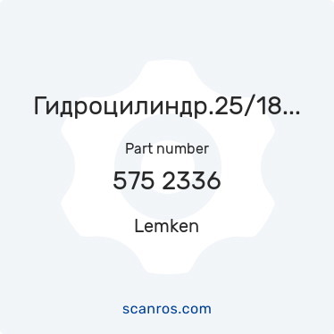 575 2336 — Lemken — Гидроцилиндр.25/18-10-240 (замка) Buter в каталоге запчастей Lemken на scanros.com