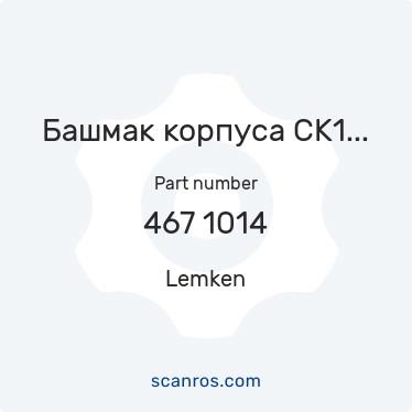 467 1014 — Lemken — Башмак корпуса CK13 прав. в каталоге запчастей Lemken на scanros.com