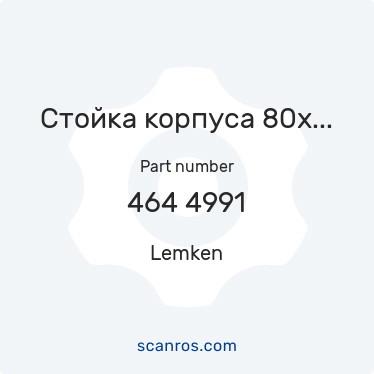 464 4991 — Lemken — Стойка корпуса 80x35x707-R800 в каталоге запчастей Lemken на scanros.com