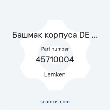 45710004 — Lemken — Башмак корпуса DE RE 50x30 1xM16 в каталоге запчастей Lemken на scanros.com