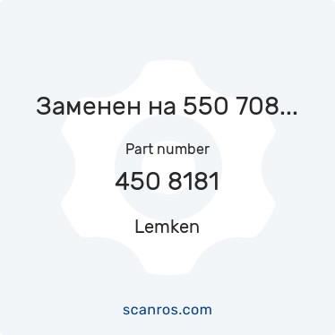 450 8181 — Lemken — Заменен на 550 7084 Опорная ось в каталоге запчастей Lemken на scanros.com