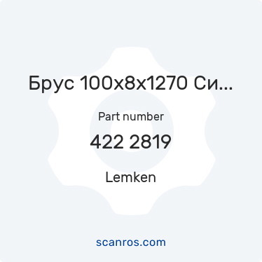 422 2819 — Lemken — Брус 100x8x1270 Сист.Корунд в каталоге запчастей Lemken на scanros.com