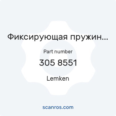 305 8551 — Lemken — Фиксирующая пружина 41x3 в каталоге запчастей Lemken на scanros.com