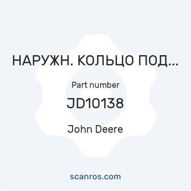 JD10138 — John Deere — НАРУЖН. КОЛЬЦО ПОДШИПН. в каталоге запчастей John Deere на scanros.com