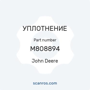 M808894 — John Deere — УПЛОТНЕНИЕ в каталоге запчастей John Deere на scanros.com