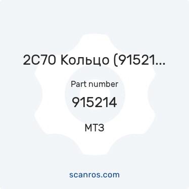 915214 — МТЗ — 2С70 Кольцо (915214) ГОСТ 13940-86 в каталоге запчастей МТЗ на scanros.com
