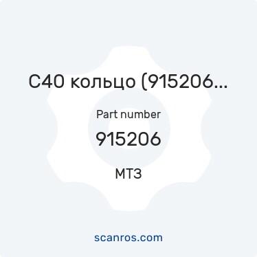915206 — МТЗ — С40 кольцо (915206) ГОСТ 13940-86 в каталоге запчастей МТЗ на scanros.com