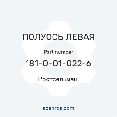 181-0-01-022-6 — Ростсельмаш — ПОЛУОСЬ ЛЕВАЯ в каталоге запчастей Ростсельмаш на scanros.com