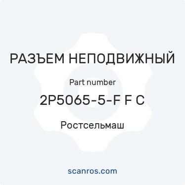 2P5065-5-F F C — Ростсельмаш — РАЗЪЕМ НЕПОДВИЖНЫЙ в каталоге запчастей Ростсельмаш на scanros.com