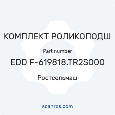 EDD F-619818.TR2S000 — Ростсельмаш — КОМПЛЕКТ РОЛИКОПОДШ в каталоге запчастей Ростсельмаш на scanros.com
