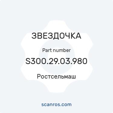 S300.29.03.980 — Ростсельмаш — ЗВЕЗДОЧКА в каталоге запчастей Ростсельмаш на scanros.com