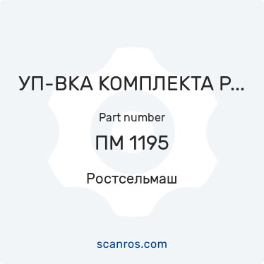 ПМ 1195 — Ростсельмаш — УП-ВКА КОМПЛЕКТА POWER BEYOND в каталоге запчастей Ростсельмаш на scanros.com